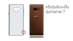 เผยปุ่มลับ Galaxy Note 9 อาจจะเป็นปุ่ม Shutter ถ่ายภาพแยก