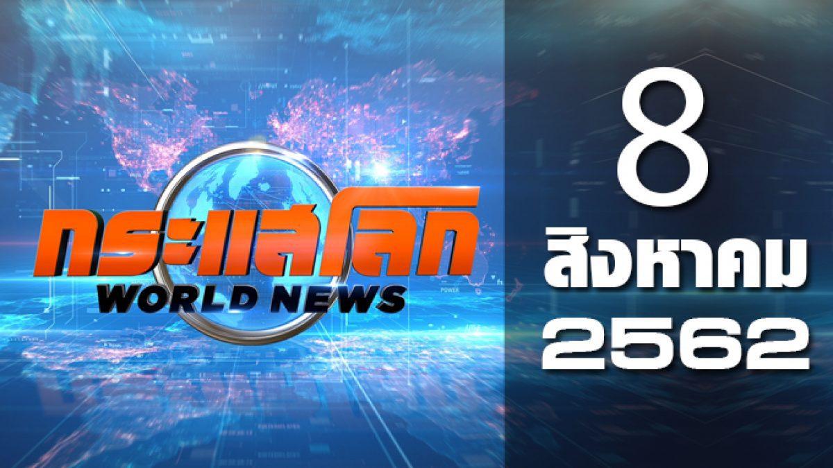 กระแสโลก World News 08-08-62