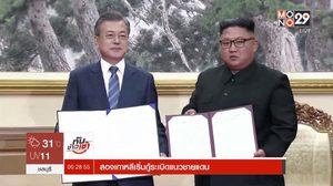 สองเกาหลีเริ่มกู้ระเบิดมากกว่า 8 แสนลูกที่แนวชายแดน