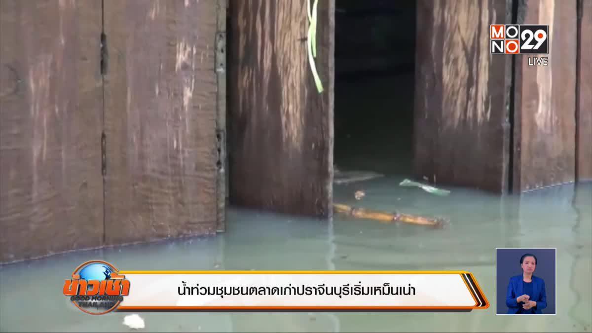 น้ำท่วมชุมชนตลาดเก่าปราจีนบุรีเริ่มเหม็นเน่า