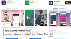ผู้ใช้หัวเว่ยในไทยใช้แอปพลิเคชัน Mobile Banking ได้แล้ววันนี้บน HMS