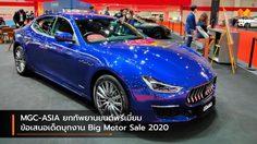 MGC-ASIA ยกทัพยานยนต์พรีเมี่ยม-ข้อเสนอเด็ดบุกงาน Big Motor Sale 2020