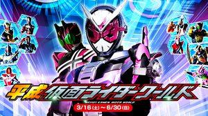 แฟนๆ ไรเดอร์แพ็คกระเป๋ากันให้พร้อม ห้ามพลาดกับงาน Heisei Kamen Rider World Exhibit ที่ญี่ปุ่น