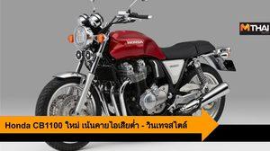 Honda CB1100 โฉมใหม่ ปรับเน้นให้คายไอเสียต่ำ – สไตล์วินเทจกว่าเดิม