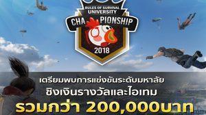 RoS University สนาม Esports ของชาวมหาลัย ชิงรางวัล 2 แสนบาท