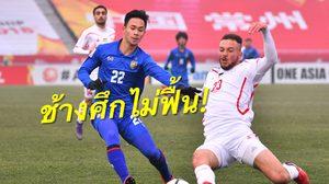 ช้างเละ! ปาเลสไตน์ถล่มโหดไทย U23 5-1 ปิดฉากชิงแชมป์เอเชีย