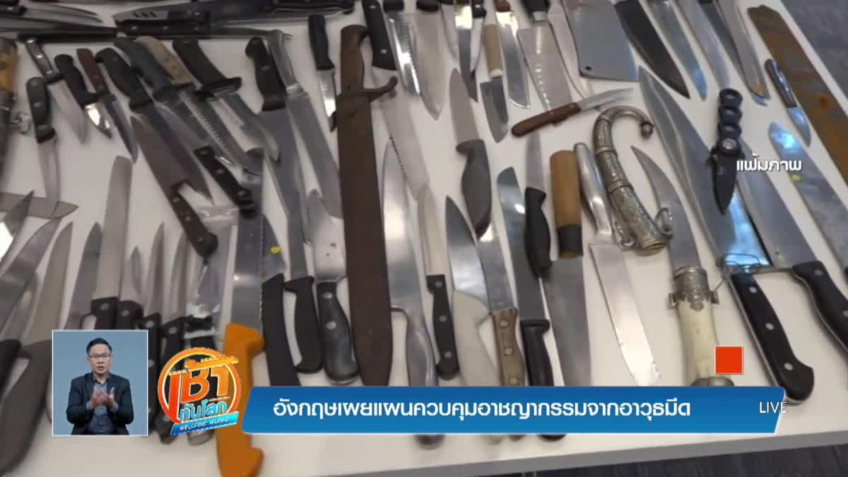 อังกฤษเผยแผนควบคุมอาชญากรรมจากอาวุธมีด