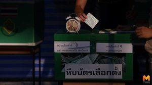 สถานเอกอัครราชทูตฯ ชี้แจง กรณีบัตรเลือกตั้งของนิวซีแลนด์ถึงประเทศไทยล่าช้า