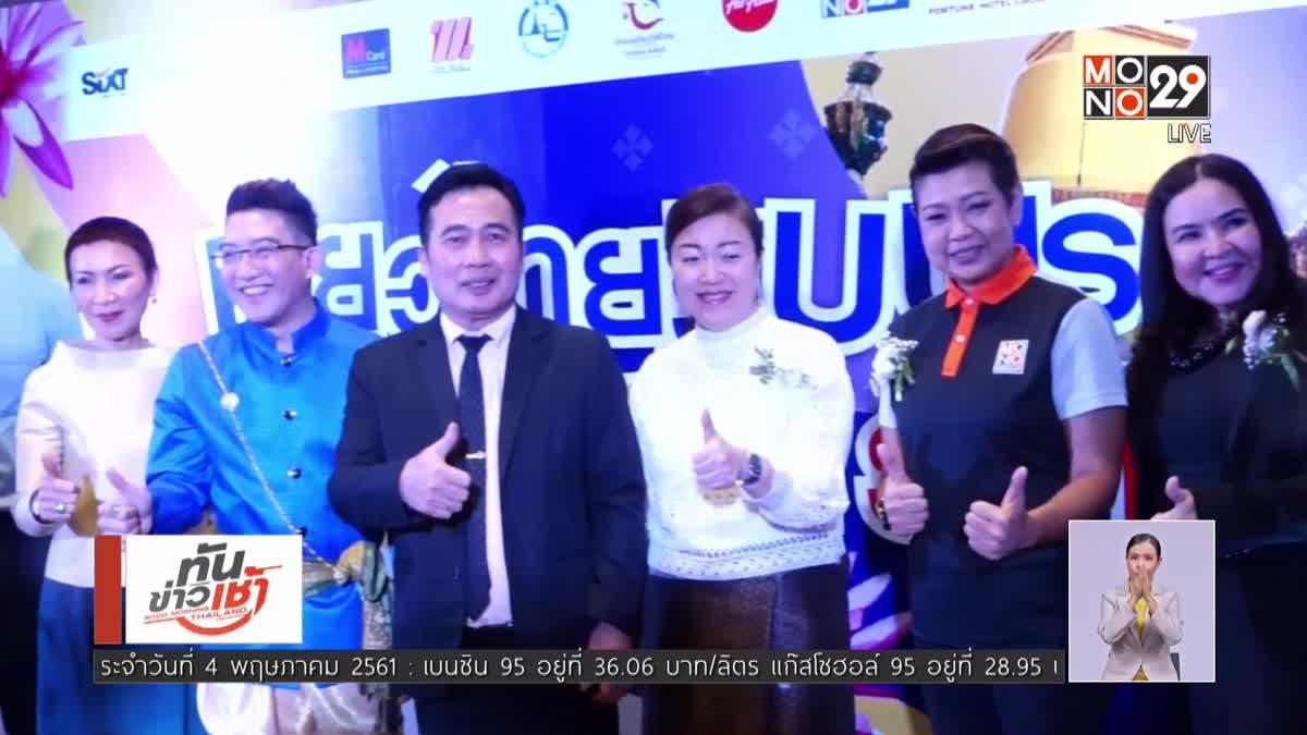 ชวนเที่ยวไทย รับพร 12 ราศี