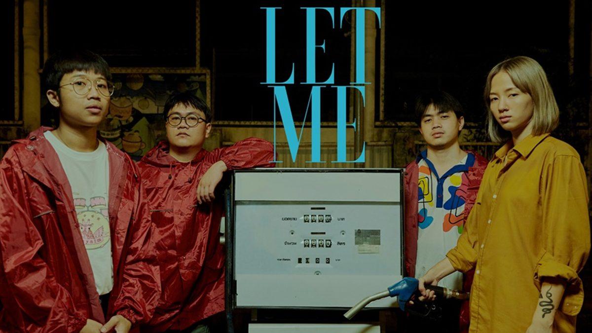 """Daynim ซิงเกิ้ลใหม่ """"Let me"""" ดนตรี R&B กับเรื่องราว sexual ความรัก ความสัมพันธ์ และความต้องการ"""