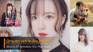 ส่องประวัติ นักแสดงสาวหน้าเด็ก คูฮเยซอน (Ku Hye Sun)