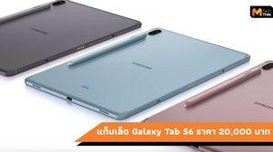Samsung Galaxy Tab S6 สั่งซื้อล่วงหน้าได้แล้วที่ Amazon