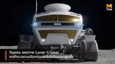 Toyota เผยภาพ Lunar Cruiser รถสำรวจดวงจันทร์ขุมพลังไฮโดรเจนสุดล้ำ
