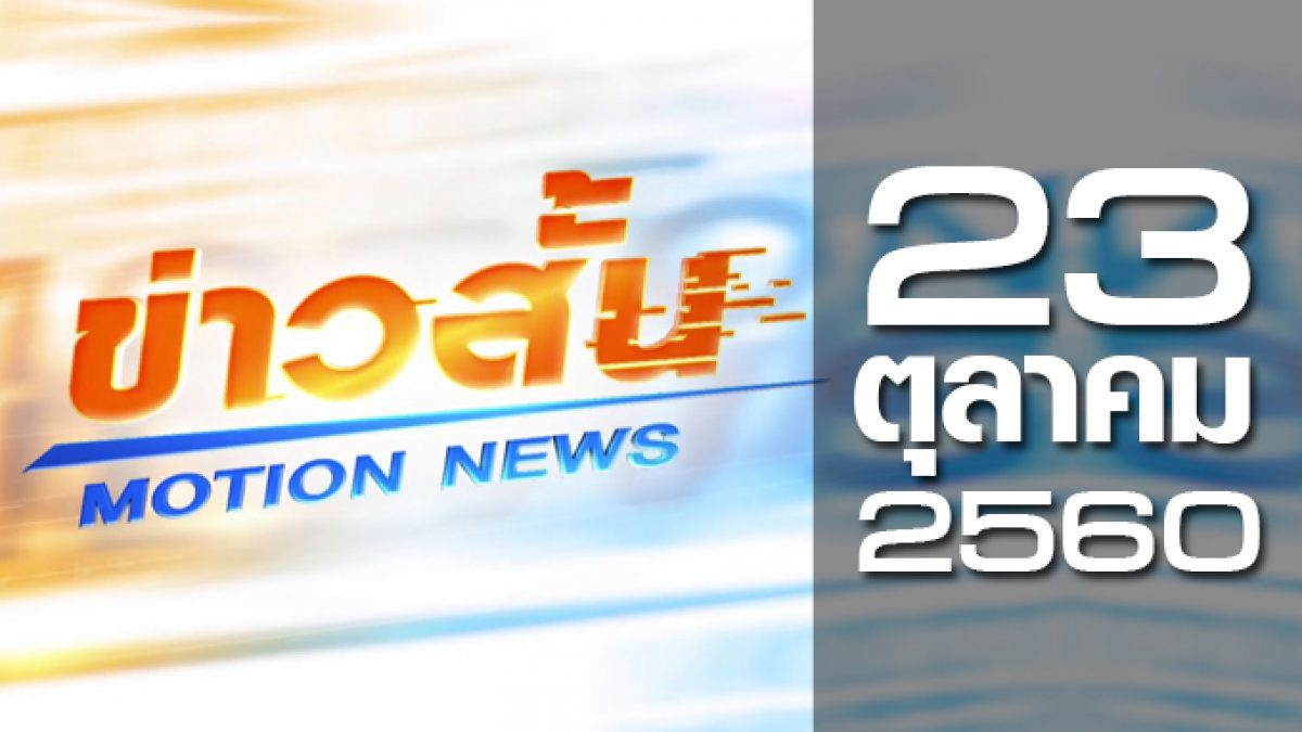 ข่าวสั้น Motion News Break 1 23-10-60