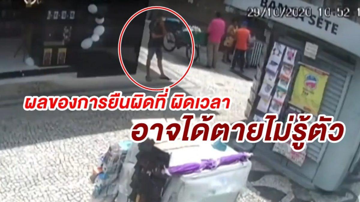 CCTV จับภาพ! ผลของการยืนผิดที่ ผิดเวลา อาจได้ตายไม่รู้ตัว