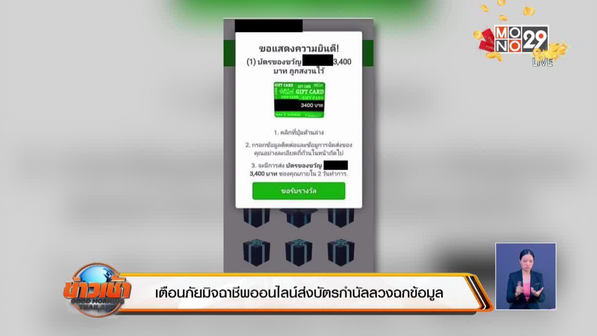 เตือนภัยมิจฉาชีพออนไลน์ส่งบัตรกำนัลลวงฉกข้อมูล