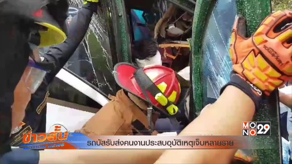รถบัสรับส่งคนงานประสบอุบัติเหตุเจ็บหลายราย
