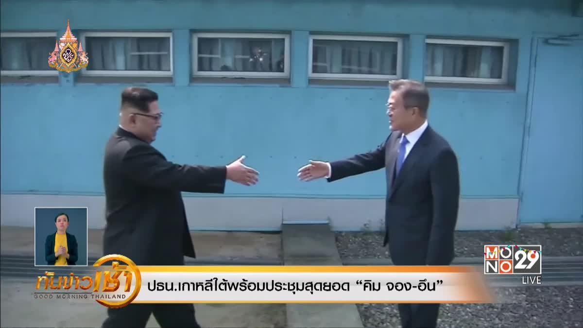 """ปธน.เกาหลีใต้พร้อมประชุมสุดยอด """"คิม จอง-อึน"""""""