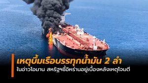 เหตุระเบิดเรือบรรทุกน้ำมัน 2 ลำ ในอ่าวโอมาน คาดกระทบราคาน้ำมัน