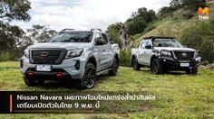 Nissan Navara เผยภาพโฉมใหม่แกร่งล้ำน่าสัมผัส เตรียมเปิดตัวในไทย 9 พ.ย. นี้