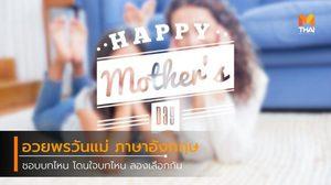 ประโยคอวยพรวันแม่ บอกรักแม่ภาษาอังกฤษ พร้อมคำแปล