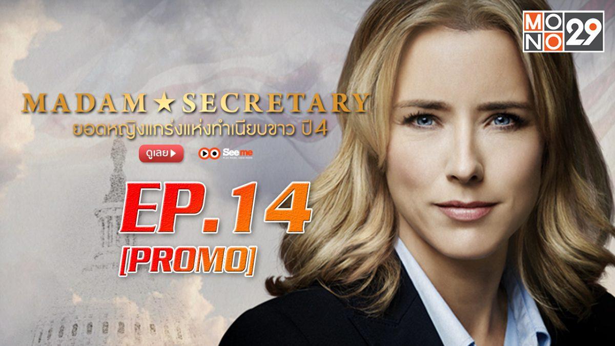 Madam Secretary ยอดหญิงแกร่งแห่งทำเนียบขาว ปี4 EP.14 [PROMO]