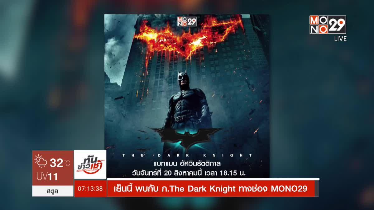เย็นนี้ พบกับ ภ.The Dark Knight ทางช่อง MONO29