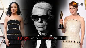 ออสการ์รำลึก!! 13 ตำนาน แฟชั่นพรมแดง ของ Chanel ที่คาร์ล ลาเกอร์เฟลทิ้งไว้ให้คิดถึง