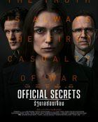 Official Secrets รัฐบาลซ่อนเงื่อน