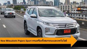 New Mitsubishi Pajero Sport ครบเครื่องทั้งสมรรถนะเเละเทคโนโลยีการขับขี่