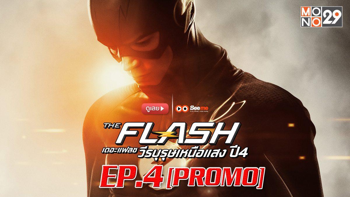 The Flash เดอะ แฟลช วีรบุรุษเหนือแสง ปี 4 EP.4 [PROMO]