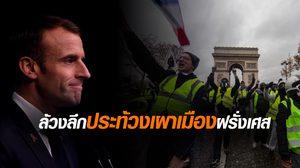 ไทม์ไลน์ฉบับย่อ : ประท้วงเผาเมืองฝรั่งเศส เมื่อนโยบายโลกสวยไม่เข้าตาประชาชน