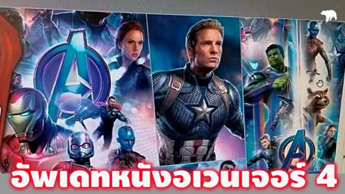 อัพเดทหนัง Avengers 4
