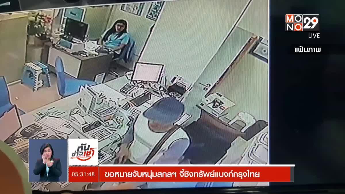 ขอหมายจับหนุ่มสกลฯ จี้ชิงทรัพย์แบงก์กรุงไทย
