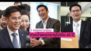 3 พรรคการเมือง หัวหน้าพรรคอายุไม่เกิน 40 ปี
