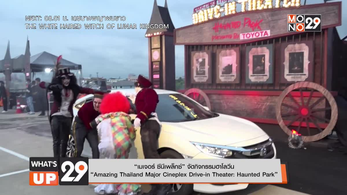 """""""Amazing Thailand Major Cineplex Drive-in Theater: Haunted Park"""""""
