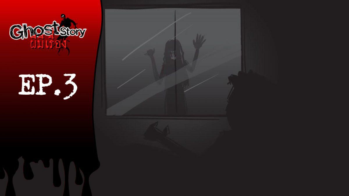 Ghost Story Ep.3 หาที่ให้ผีอยู่ (ในหอพัก)