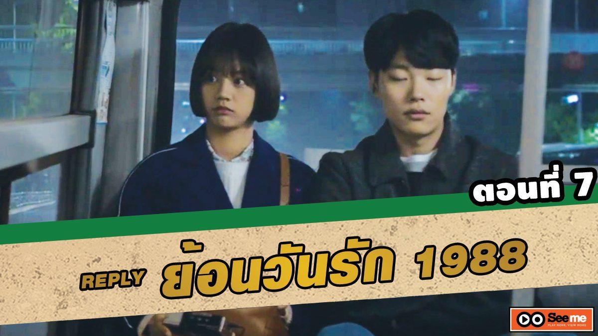 ย้อนวันรัก 1988 (Reply 1988) ตอนที่ 7 Last Christmas... [THAI SUB]