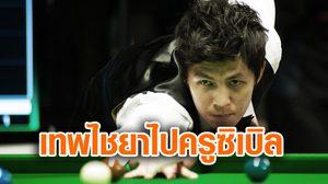 คนไทยคนที่ห้า! เทพไชยา คิวร้อนคว้าตั๋ว สนุกเกอร์ชิงแชมป์โลก ลุยสังเวียน ครูซิเบิล