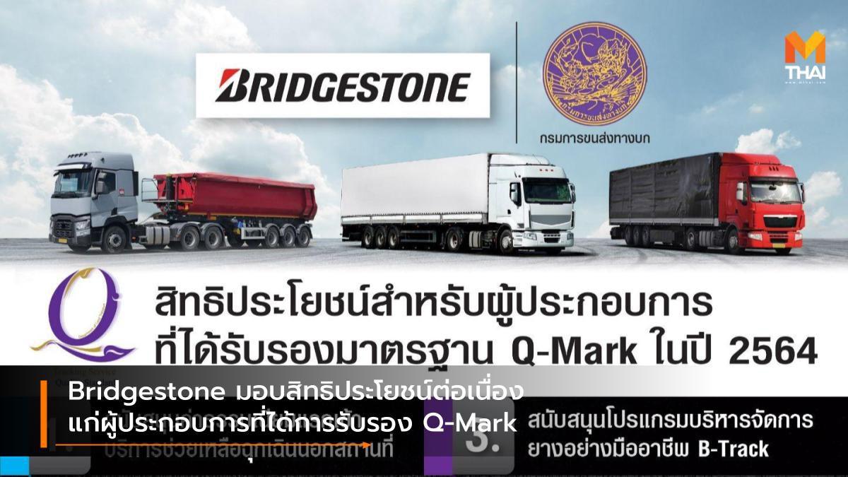 Bridgestone มอบสิทธิประโยชน์ต่อเนื่องแก่ผู้ประกอบการที่ได้การรับรอง Q-Mark