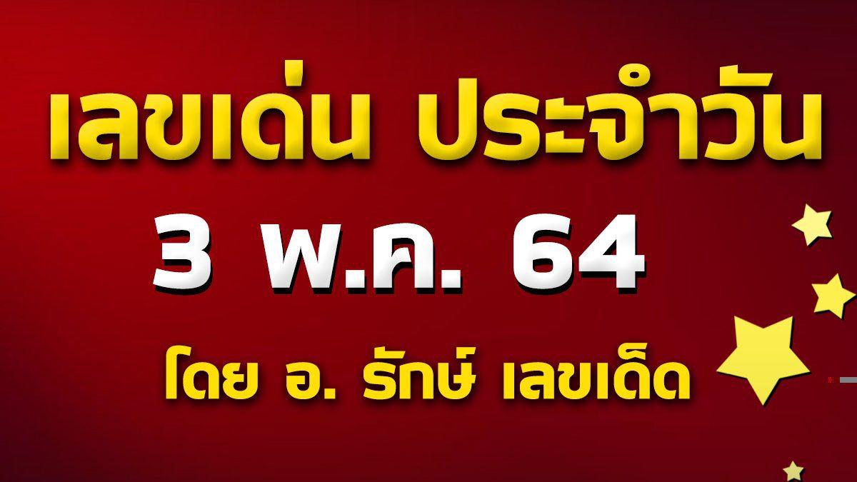 เลขเด่นประจำวันที่ 3 พ.ค. 64 กับ อ.รักษ์ เลขเด็ด