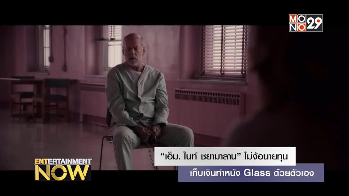 """""""เอ็ม. ไนท์ ชยามาลาน"""" ไม่ง้อนายทุน เก็บเงินทำหนัง Glass ด้วยตัวเอง"""