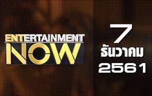 Entertainment Now Break 1 07-12-61