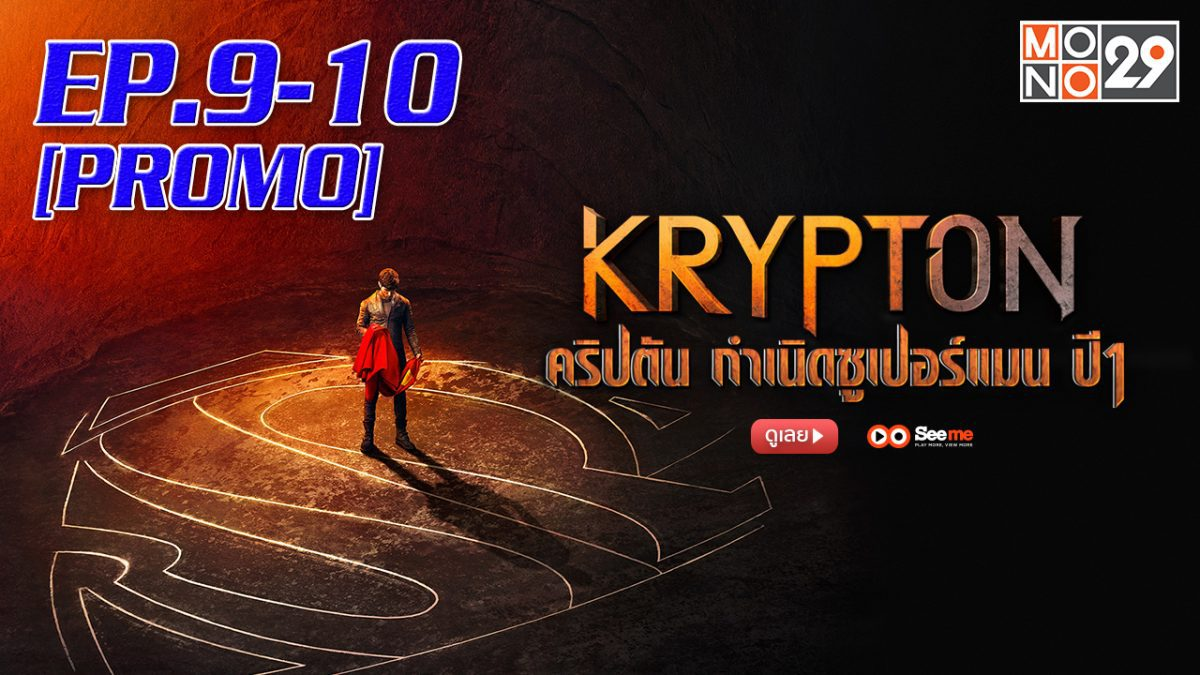 Krypton คริปตัน กำเนิดซูเปอร์แมน ปี 1 EP.9-10 [PROMO]