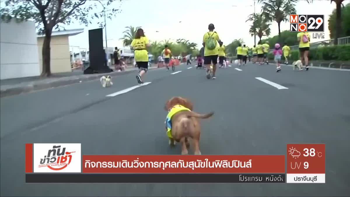 กิจกรรมเดินวิ่งการกุศลกับสุนัขในฟิลิปปินส์
