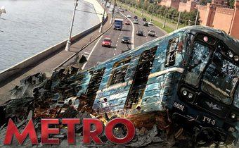 Metro รถด่วนขบวนนรก