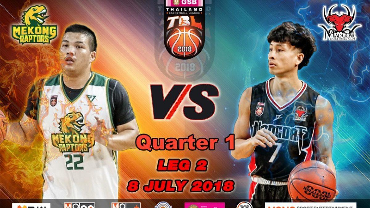 Q1 การเเข่งขันบาสเกตบอล GSB TBL2018 : Leg2 : Mekong Raptors VS Madgoat (8 July 2018)