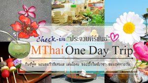 MThai One Day Trip : กินซีฟู๊ด ที่พักดี๊ดี ชอปปิ้งเพลินโยคะ ชมวังตะวันตก @หัวหิน