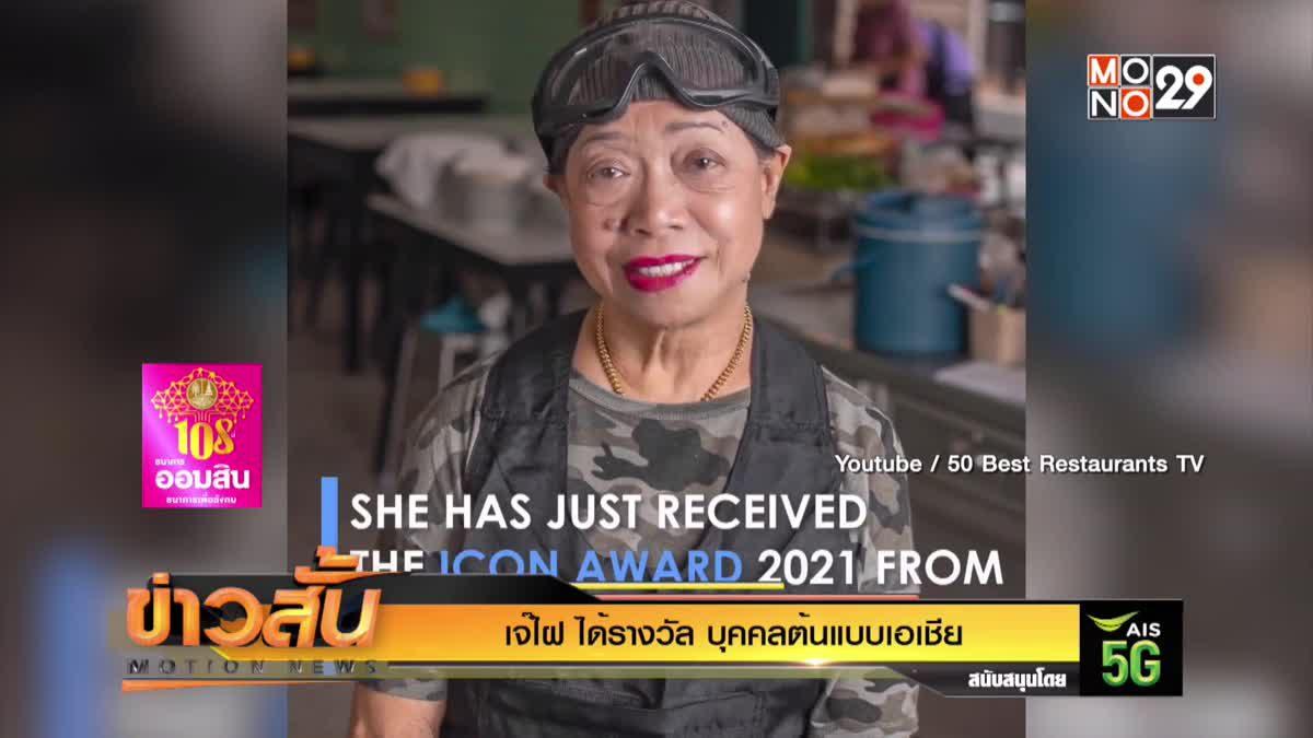 """""""เจ๊ไฝ"""" ได้รางวัล """"บุคคลต้นแบบ"""" เอเชีย"""