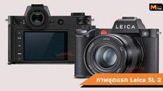 หลุด!! ภาพแรก Leica SL2 กล้อง Mirrorless ตัวใหม่ของ Leica